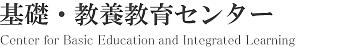 神奈川工科大学 基礎・教養教育センター